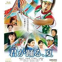 君が踊る、夏【Blu-ray】