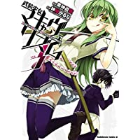武装少女マキャヴェリズム(3) (角川コミックス・エース)