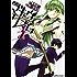 武装少女マキャヴェリズム(3)<武装少女マキャヴェリズム> (角川コミックス・エース)