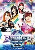 RIBBON MANIA 2017 -2017.12.31 後楽園ホール- [DVD]