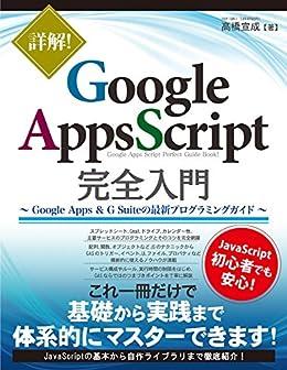 詳解! Google Apps Script完全入門 ~Google Apps & G Suiteの最新プログラミングガイド~