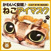 癒されてぐっすり眠れる ふわふわでつけ心地抜群のアイマスク 茶猫 かわいい アニマル 猫
