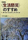 """""""生活防災""""のすすめ―東日本大震災と日本社会"""