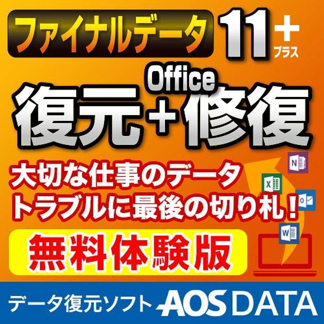 エキサイティング真面目な予想外【体験版】ファイナルデータ11plus 復元+Office修復 ダウンロード版|ダウンロード版