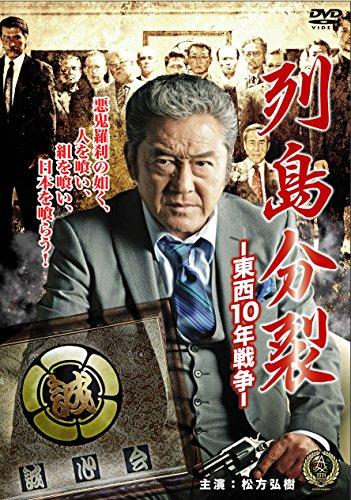 列島分裂-東西10年戦争- [DVD]