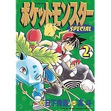 ポケットモンスタースペシャル(2) (てんとう虫コミックススペシャル)