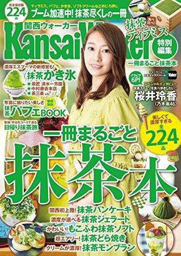 KansaiWalker特別編集一冊まるごと抹茶本 ウォーカームック