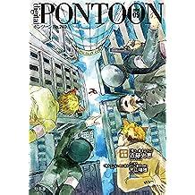 PONTOON(ポンツーン)2018年9月号