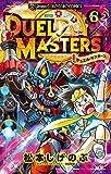 デュエル・マスターズ (6) (てんとう虫コミックス)