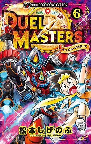 デュエル・マスターズ (6) (てんとう虫コミックス)...