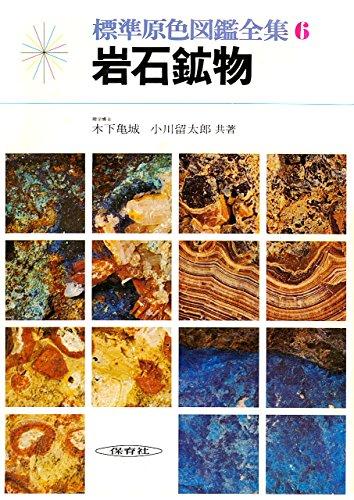 標準原色図鑑全集 6 岩石鉱物
