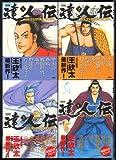 達人伝 ~9万里を風に乗り~ コミック 1-4巻セット (アクションコミックス)