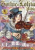 ゴシック&ロリータバイブル vol.30 (インデックスムツク)