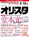 oricon ME その他 オリ☆スタ 2016年 2/15 号の画像