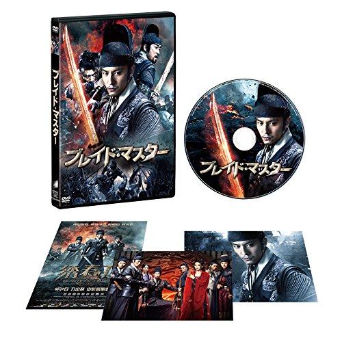 ブレイド・マスター [DVD]