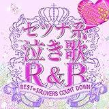 セツナ系泣き歌R&B ~BEST 50LOVERS COUNT DOWN ~