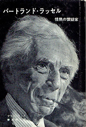 バートランド・ラッセル―情熱の懐疑家 (1963年)