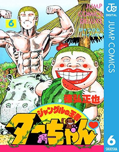ジャングルの王者ターちゃん 6 (ジャンプコミックスDIGITAL)