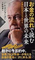 お金の流れで読む 日本と世界の未来 世界的投資家は予見する (PHP新書)