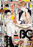 B's-LOG COMIC 2016 Dec. Vol.47 (B's-LOG COMICS)