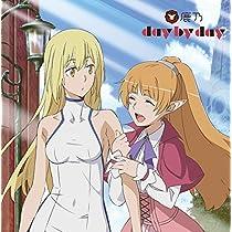 day by day(TVアニメ「ソード・オラトリア ダンジョンに出会いを求めるのは間違っているだろうか外伝」エンディングテーマ)(アニメ盤)