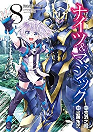 ナイツ&マジック 8巻 (デジタル版ヤングガンガンコミックス)