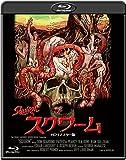 スクワーム -HDリマスター版-[Blu-ray/ブルーレイ]