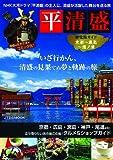 平清盛 歴史旅ガイド 京都~厳島~壇ノ浦 (JTBのムック)