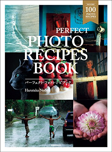 PERFECT PHOTO RECIPES BOOK(パーフェクト・フォトレシピブック) (玄光社MOOK)の詳細を見る