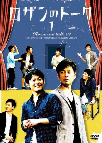 ロザンのトーク1 [DVD]