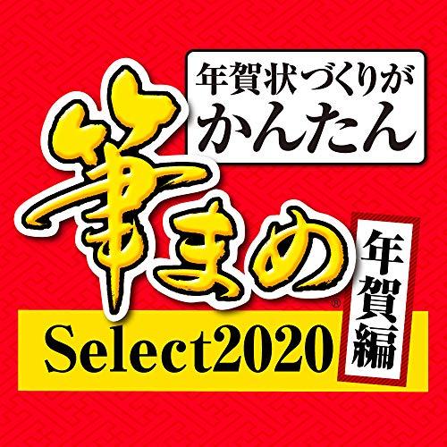 筆まめSelect2020 年賀編 (最新) win対応 ダウンロード版