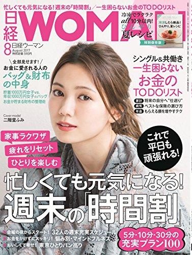 日経WOMAN2017年8月号の詳細を見る
