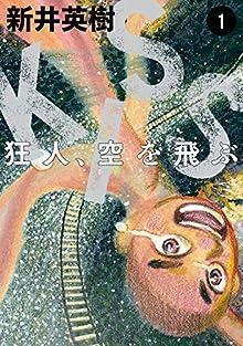 [新井英樹] KISS 狂人、空を飛ぶ 第01巻