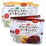 国産 グルテンフリー ケーキミックス (ココア&プレーン×4個セット) 九州産 米粉 この袋を使って レンジで作るケーキ