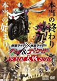 仮面ライダー×仮面ライダーW&ディケイド MOVIE大戦 2010[DVD]