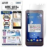 HTC U11 ( au & SoftBank ) 兼用 フィルム ASDEC 【ノングレアフィルム3】 ・防指紋・気泡消失・映り込み防止・アンチグレア・日本製 NGB-HTV33 (HTC U11 , マットフィルム)