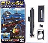 【2】 タカラ TMW 1/700 世界の艦船 第1弾 なるしお (2003年・日本) 単品