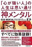 神メンタル 「心が強い人」の人生は思い通り 画像