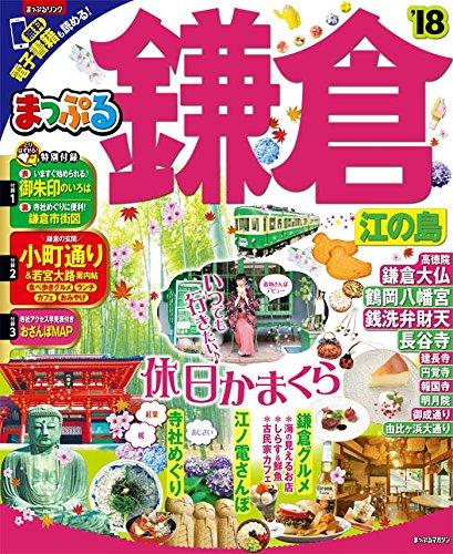 まっぷる 鎌倉 江の島 '18 (まっぷるマガジン)