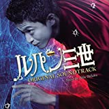 TRICK ATTACK -Theme of Lupin The Thirdー