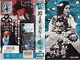 桜の森の満開の下 [VHS]