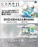 CD革命/Virtual Ver.11 Std アップグレード版