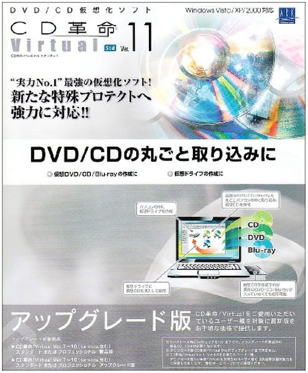 原子炉ミリメートル所有者CD革命/Virtual Ver.11 Std アップグレード版