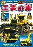 工事の車 (大解説!のりもの図鑑DX)