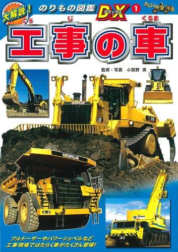 工事の車 (大解説!のりもの図鑑DX)の詳細を見る