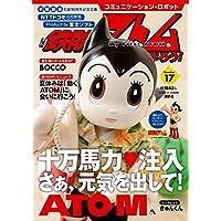 コミュニケーション・ロボット 週刊 鉄腕アトムを作ろう!  2017年 17号 8月22日・8月29日【雑誌】