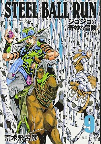 [画像:STEEL BALL RUN 9 ジョジョの奇妙な冒険 Part7 (集英社文庫 あ 41-65)]