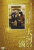 大河の一滴[DVD]