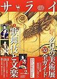 サライ 2013年 02月号 [雑誌]