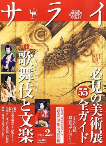 サライ 2013年 02月号 [雑誌]の詳細を見る